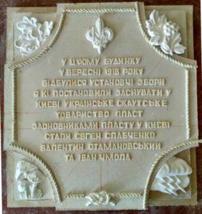 Триває збір коштів на встановлення меморіальної дошки з нагоди сторіччя Пласту в Києві