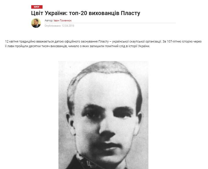 Проект LIKБЕЗ: про Цвіт України та вихованців Пласту