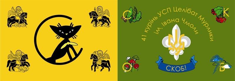 Прапор куреня ЦМ (УСП)